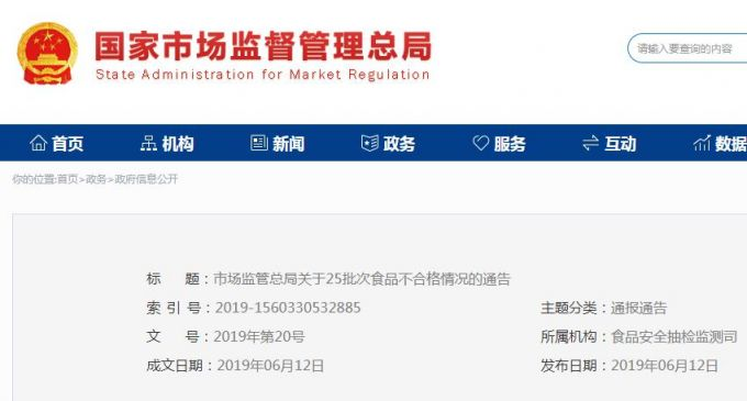 涉及生物毒素农兽药残重金属等问题   市场总局通报25批不合格食品
