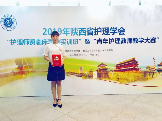 """西安市五院赵刊荣获""""青年护理教师教学大赛""""二等奖"""