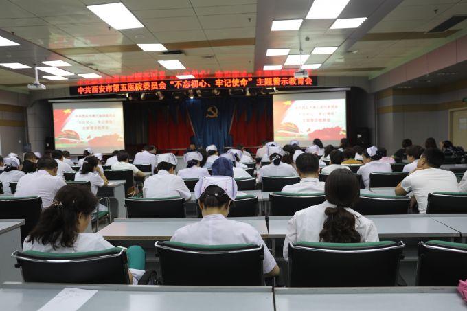 """西安市第五医院召开""""不忘初心、牢记使命""""主题警示教育会"""