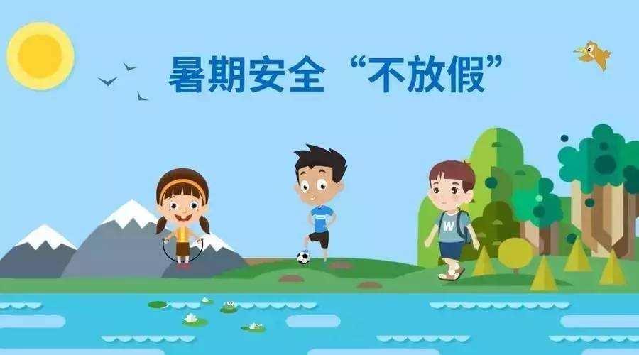 """孩子放暑假家長""""愁破頭""""孩子該""""圈養""""還是""""放養"""""""