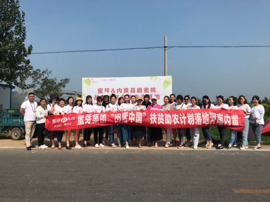 蜜芽与河南省内黄县人民政府达成战略合作 建设扶贫生态基地211