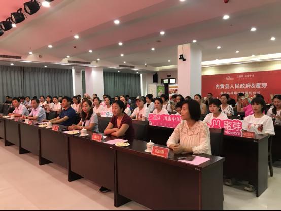 蜜芽与河南省内黄县人民政府达成战略合作 建设扶贫生态基地586