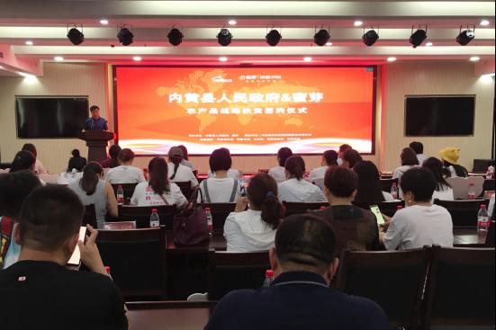 蜜芽与河南省内黄县人民政府达成战略合作 建设扶贫生态基地787