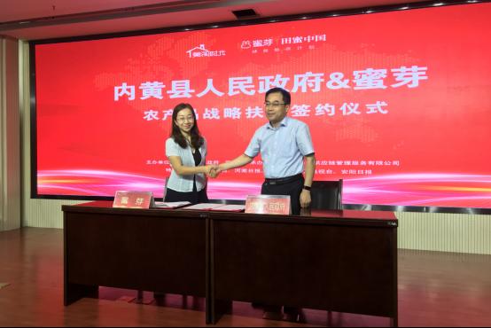 蜜芽与河南省内黄县人民政府达成战略合作 建设扶贫生态基地1272