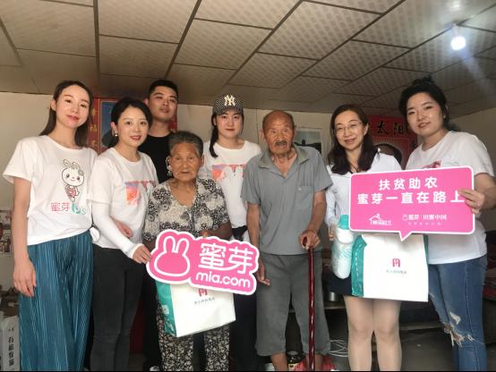 蜜芽与河南省内黄县人民政府达成战略合作 建设扶贫生态基地1353