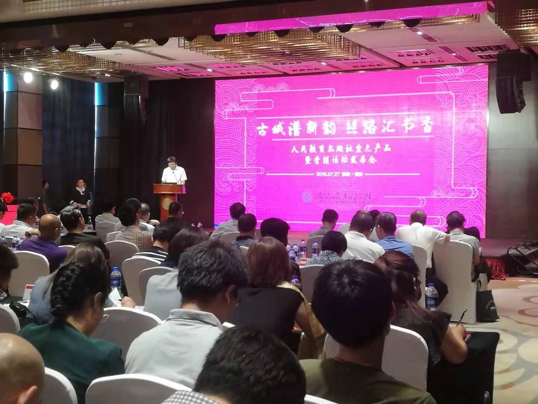 人民教育出版社在第29屆全國書博會上舉辦重點產品和營銷活動發布會