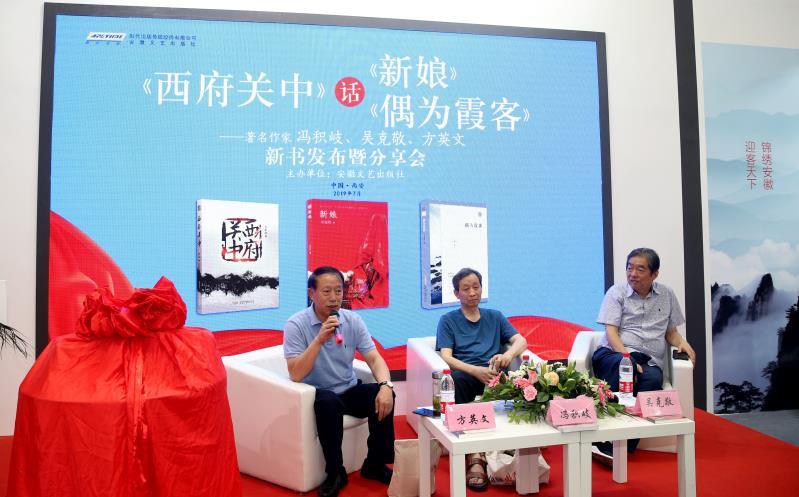 《西府關中》話《新娘》《偶為霞客》 陜西三作家共同舉行新書首發暨分享會