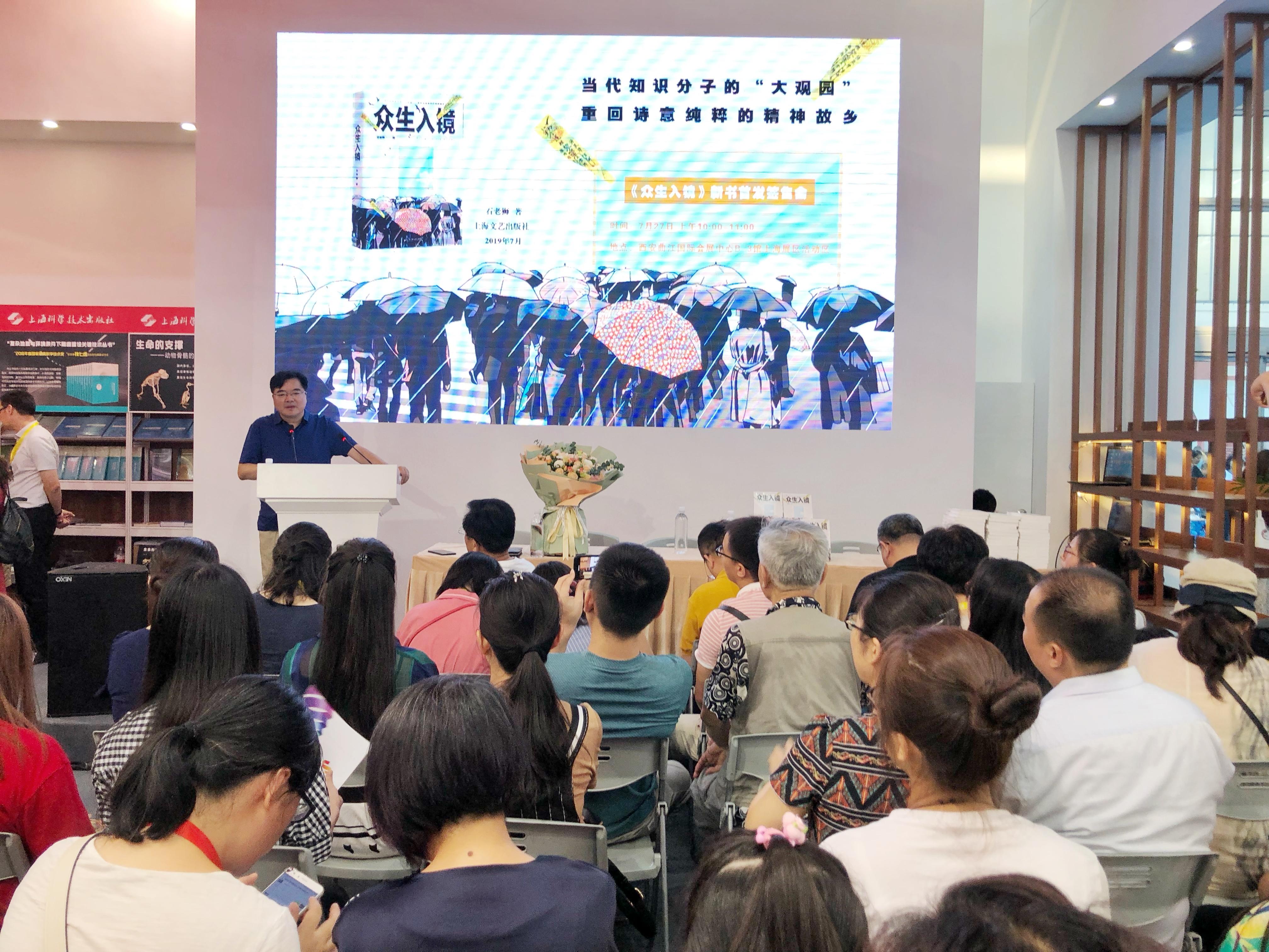 《眾生入鏡》新書分享會在第29屆書博會舉行