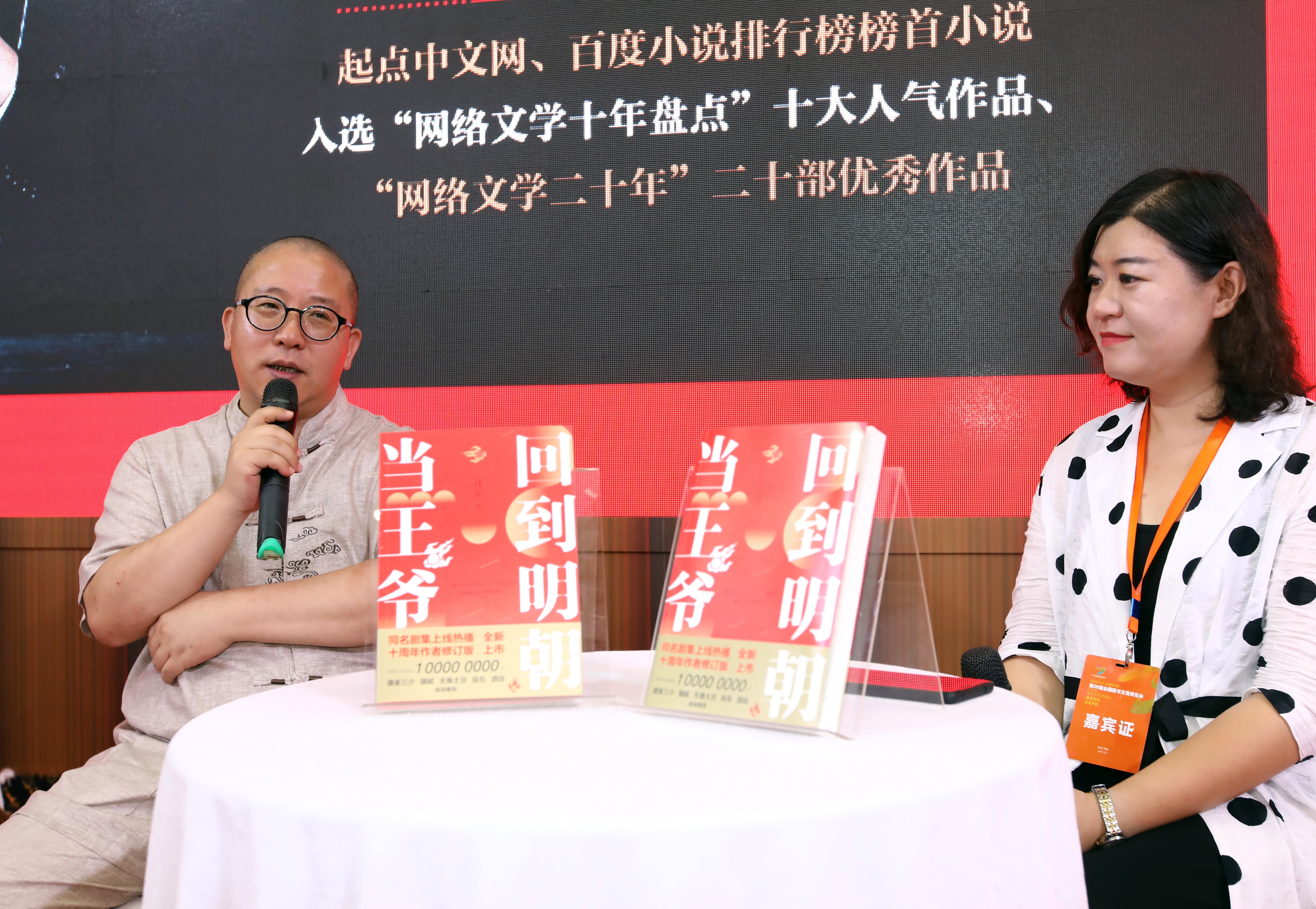 《回到明朝當王爺》十周修訂典藏版亮相第二十九屆全國圖書交易博覽會