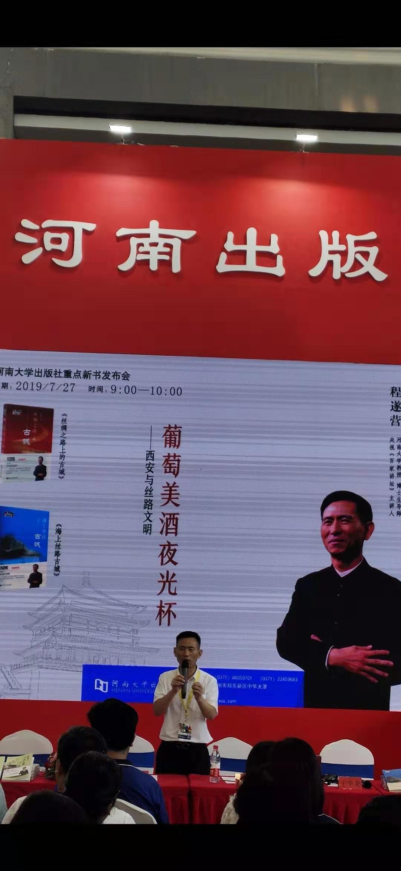 河南大學出版社《絲綢之路上的古城》新書發布會在西安舉行