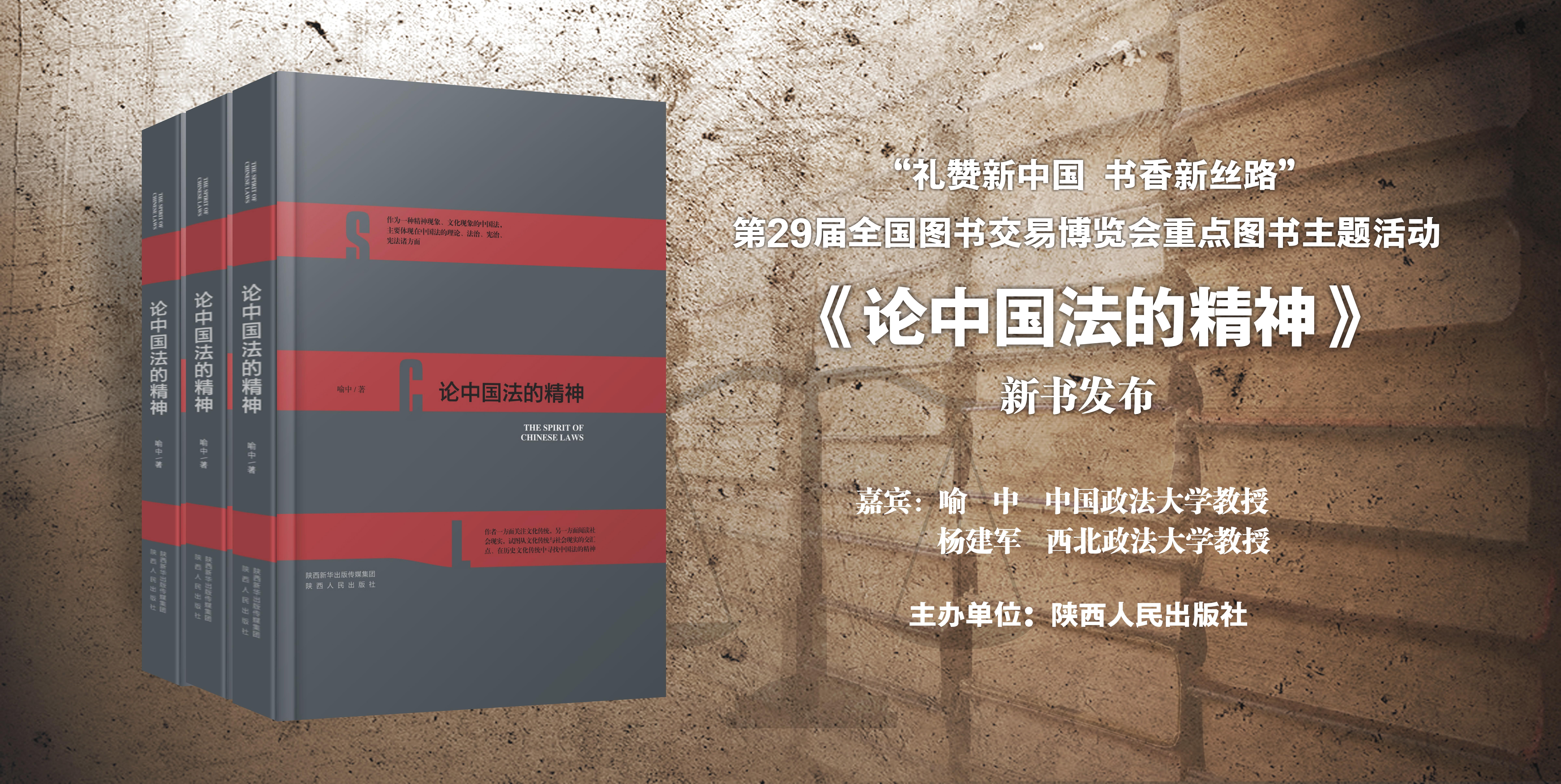 喻中教授《論中國法的精神》亮相全國書博會