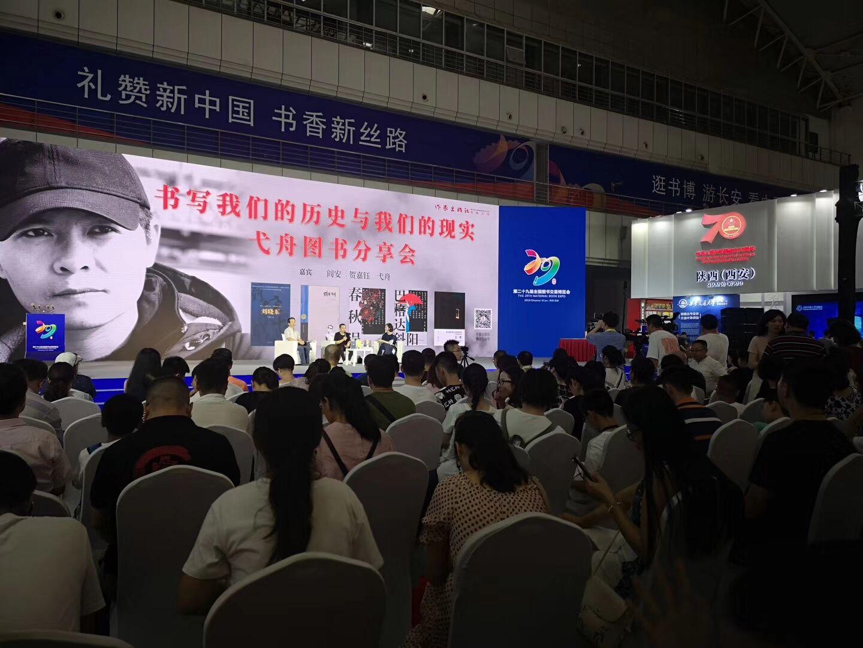 弋舟圖書分享會在西安書博會舉辦