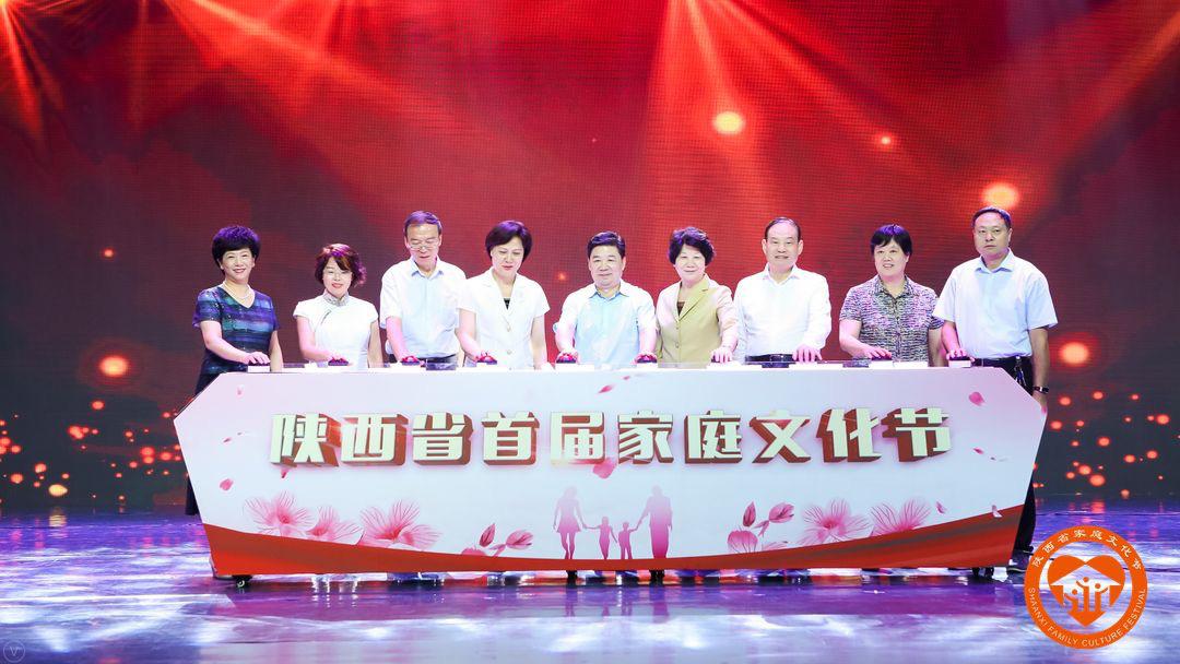 """陕西省首届家庭文化节暨""""家家幸福安康工程""""启动"""