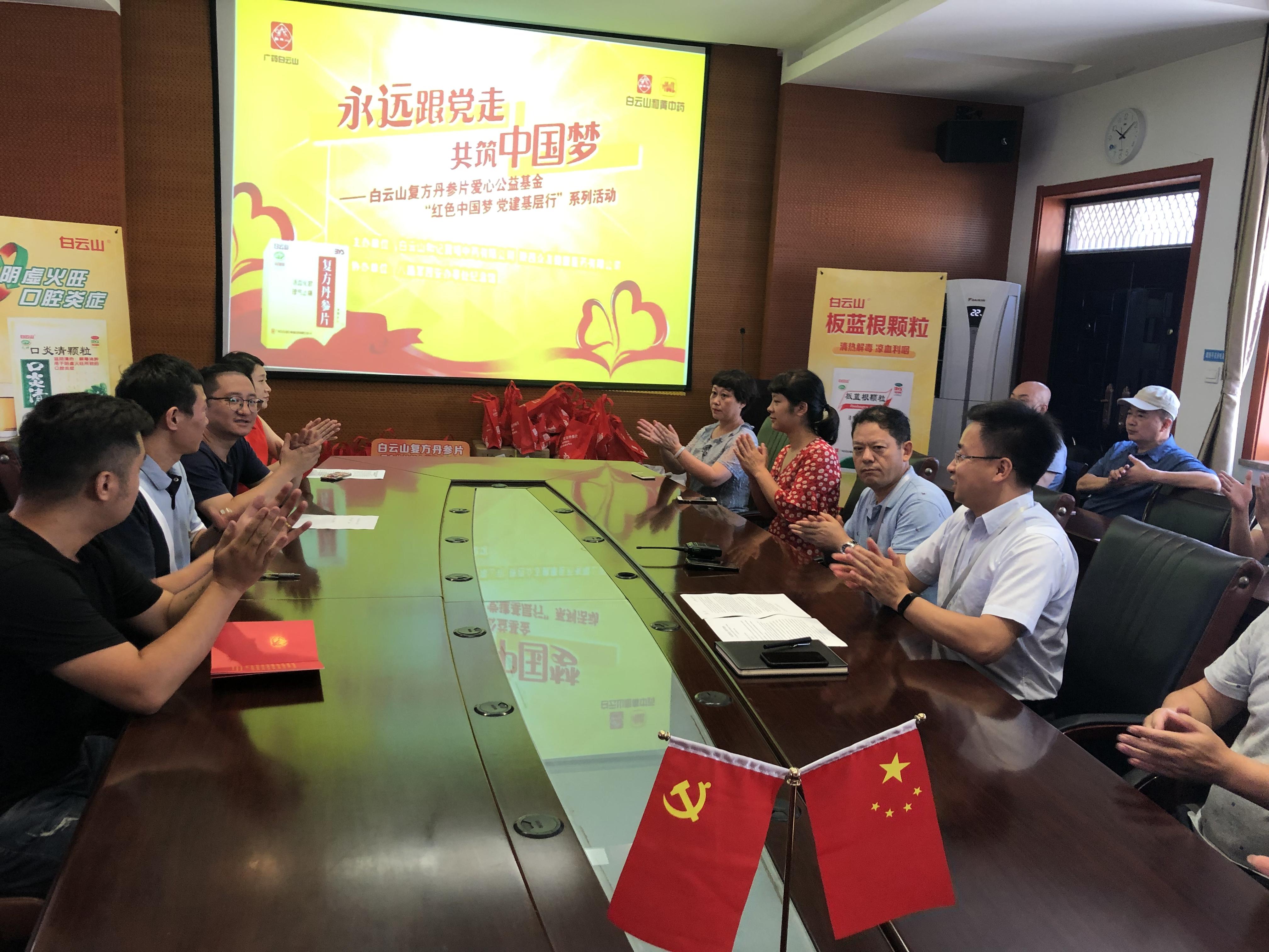 """""""红色中国梦,党建基层行""""爱心公益活动在西安启动"""