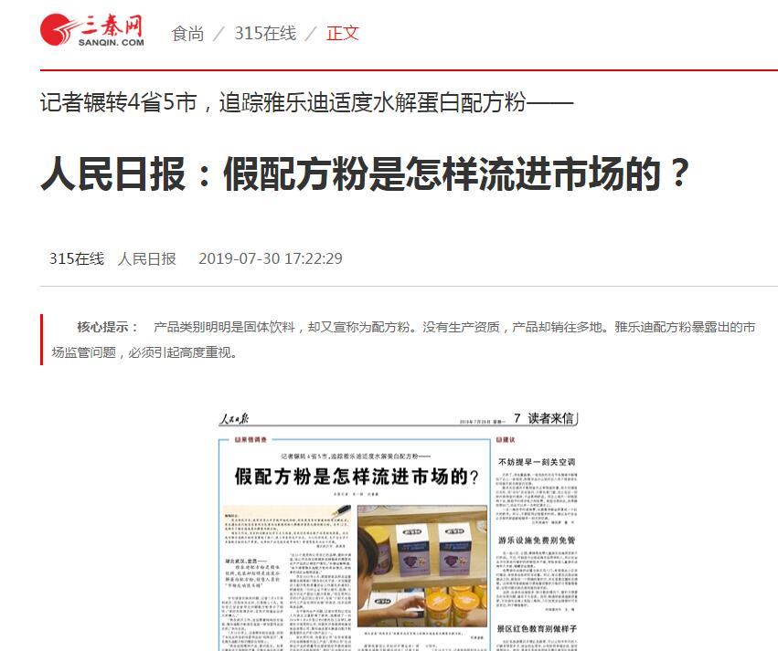 雅乐迪配方粉涉嫌虚假宣传 湖南他普亚公司被立案调查