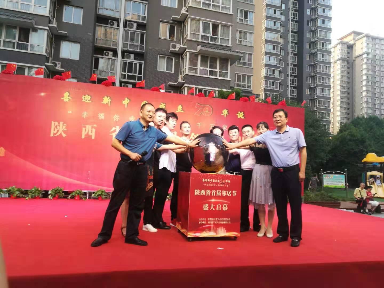 陕西ag平台环亚登录首届邻居节在西安启动