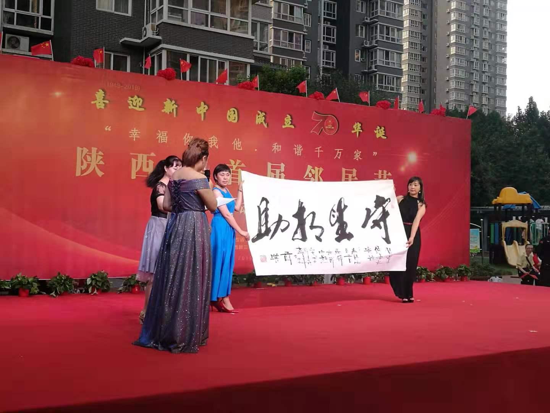 陕西省首届邻居节在西安启动