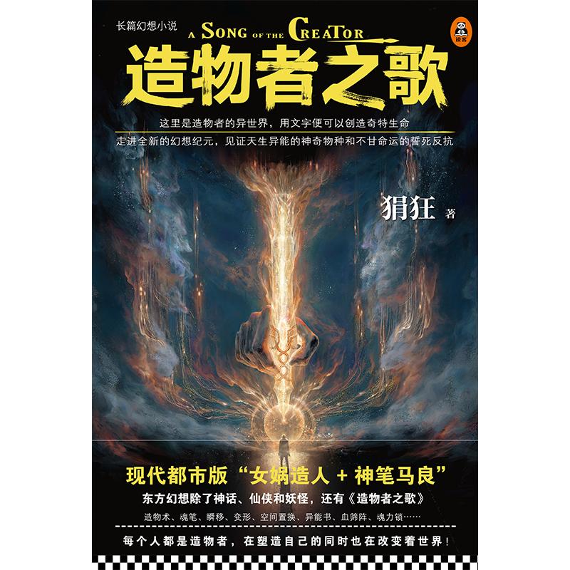 小说《造物者之歌》走红  幻想类型崛起成市场热门