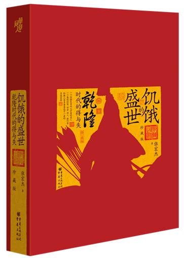 《饥饿的盛世:乾隆时代的得与失》(珍藏版)出版