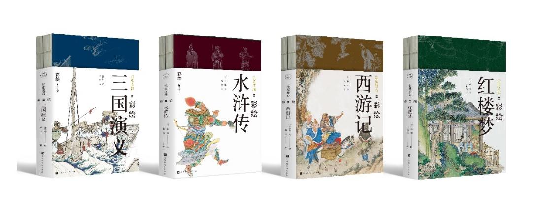 """高颜值""""彩绘四大名著""""在武汉物外书店首发"""