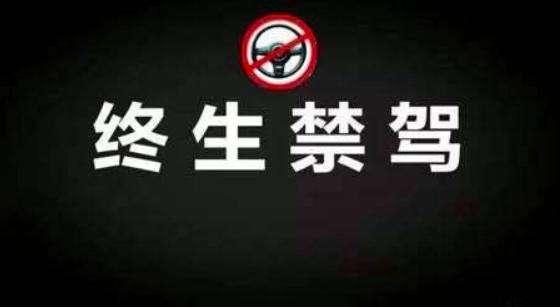 """今年6月7月         西安又有9人被""""终身禁驾"""""""