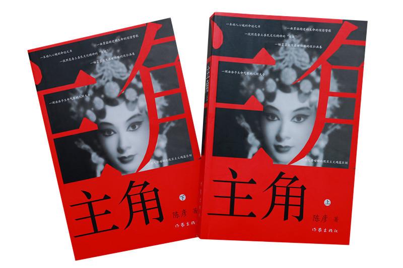 陕西籍作家陈彦《主角》获得第十届茅盾文学奖