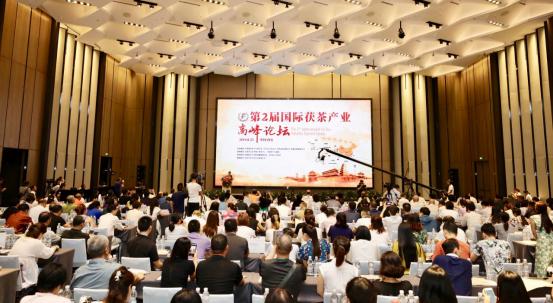 探索茯茶产业发展及茶旅融合新模式 第二届国际茯茶产业高峰论坛举行