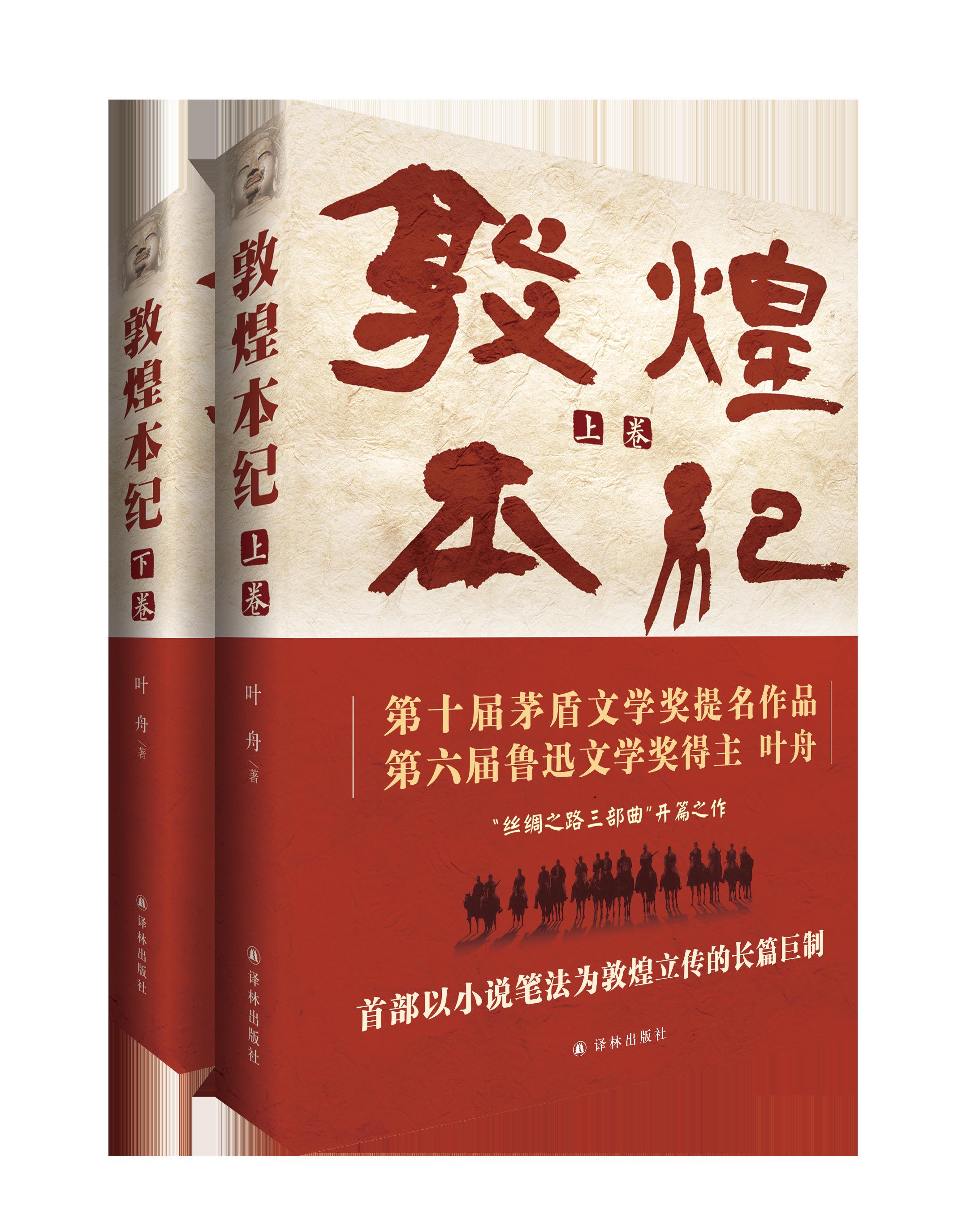 茅奖提名作品《敦煌本纪》全面热销,出版方多次加印以满足市场需求