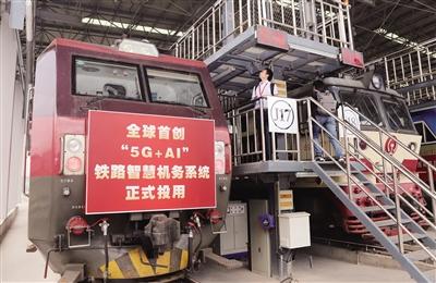 """必博bbo必博bbo""""5G+AI""""铁路智慧机务系统正式投用"""