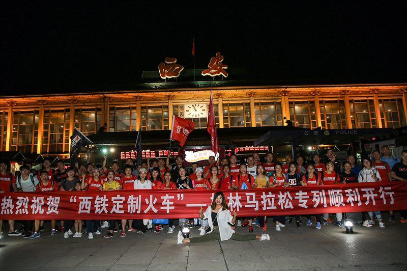 西安火车站开启马拉松追梦之旅