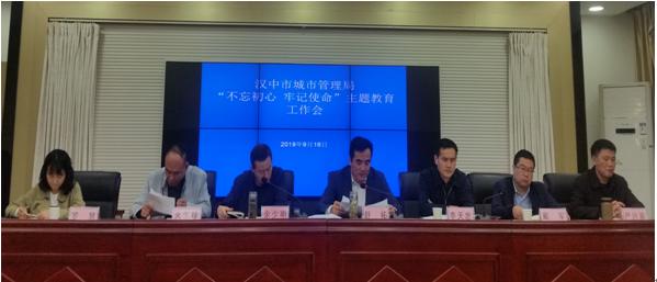 """汉中市城市管理局召开""""不忘初心、牢记使命""""主题教育工作会"""