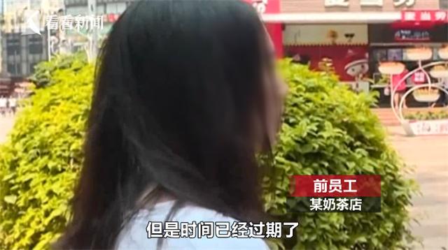 视频|前员工举报奶茶店使用过期牛奶