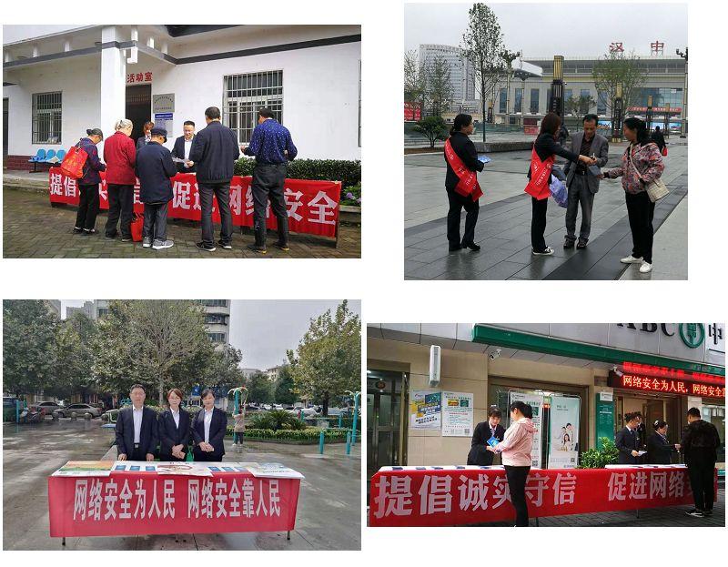 农行汉中分行积极开展网络安全宣传周活动