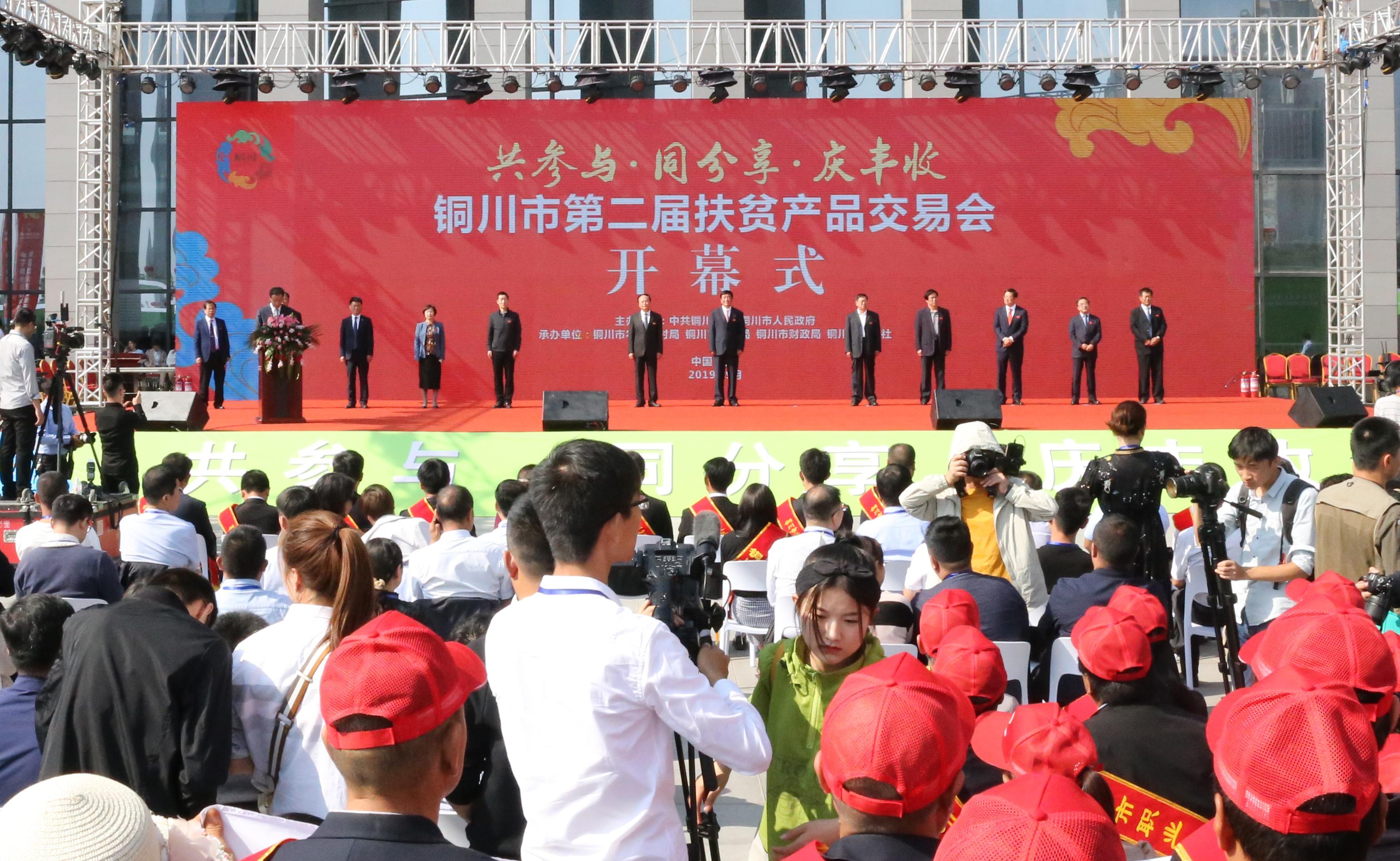 上万人参加铜川市第二届扶贫产品交易会
