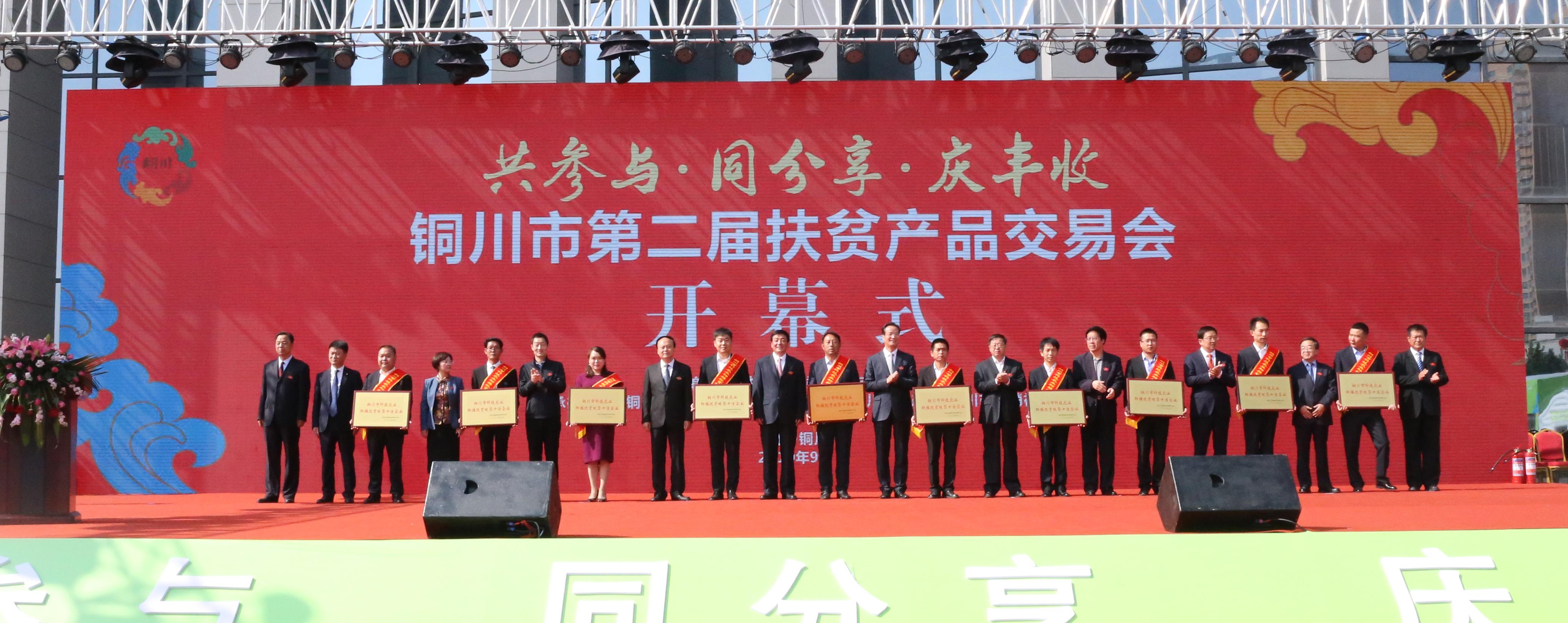 铜川表彰助推脱贫攻坚十佳企业及示范社区工厂