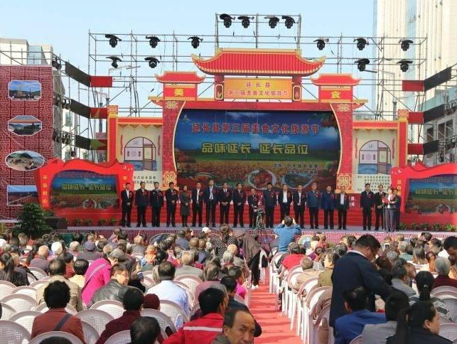 为期三天的延长县第三届美食文化旅游节开幕啦!