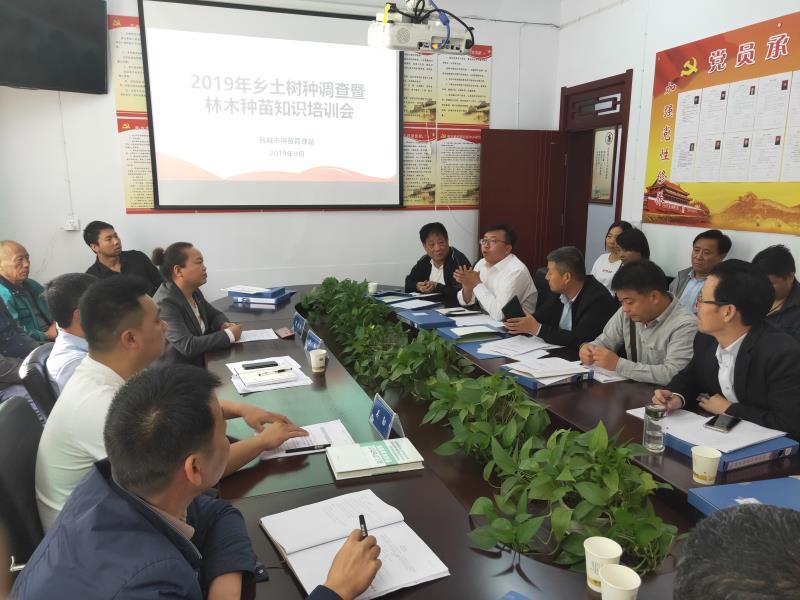 韩城市种苗管理站召开2019年乡土树种调查暨林木种苗知识培训会