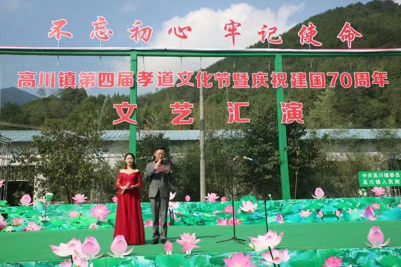 第四届孝道文化节暨庆祝新中国成立70周年活动在西乡举行