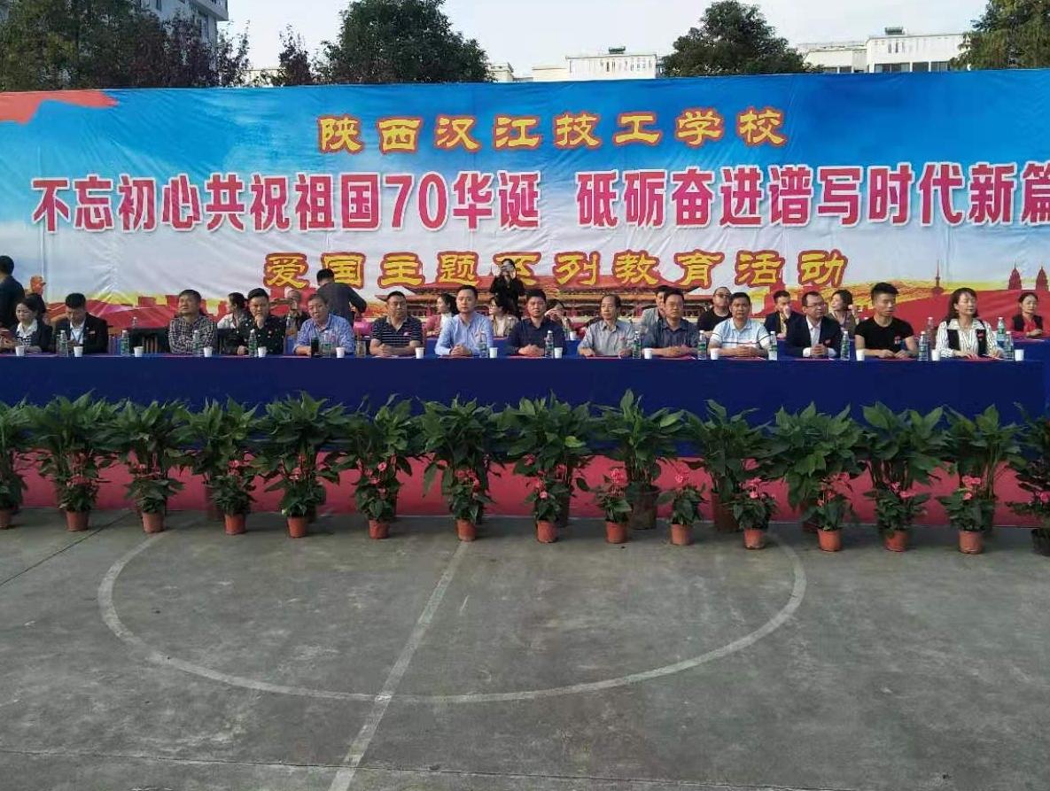 我和我的祖国-----陕西汉江技工学校举行庆祝建国70周年文艺晚会