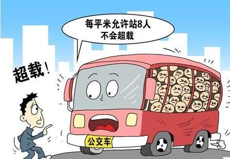 """公交车内""""人贴人""""长途车为啥不行"""