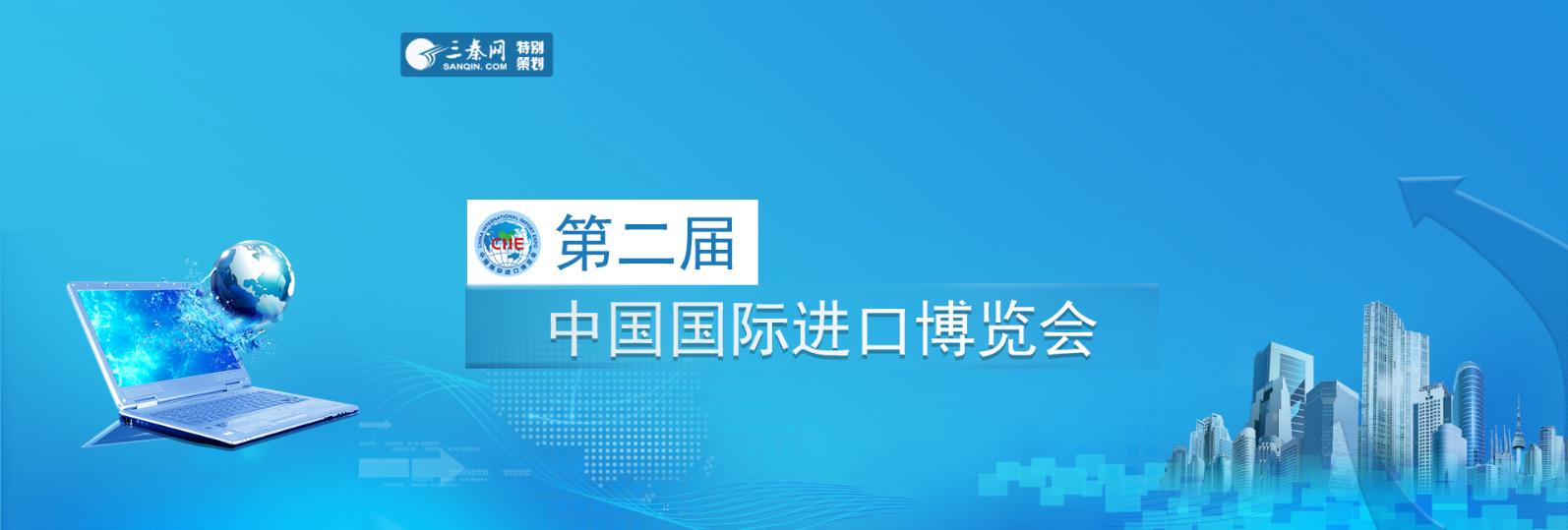 第二届中国国际进口博览会