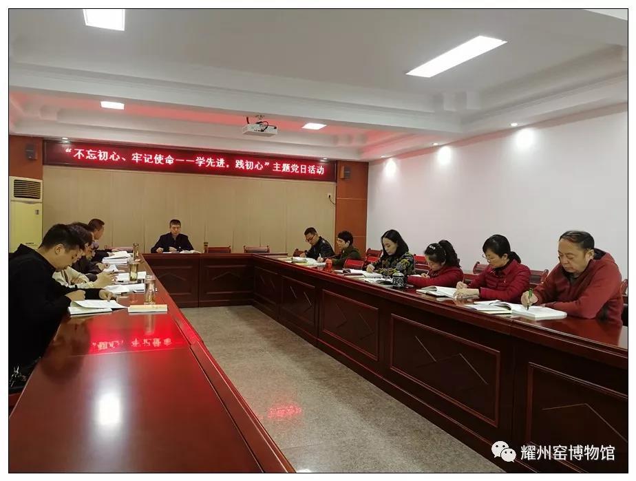 """耀州窑博物馆开展""""不忘初心、牢记使命——学先进,践初心""""主题党日活动"""