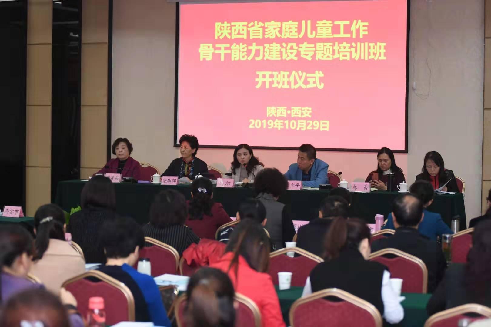 陕西将实施家庭教育支持行动