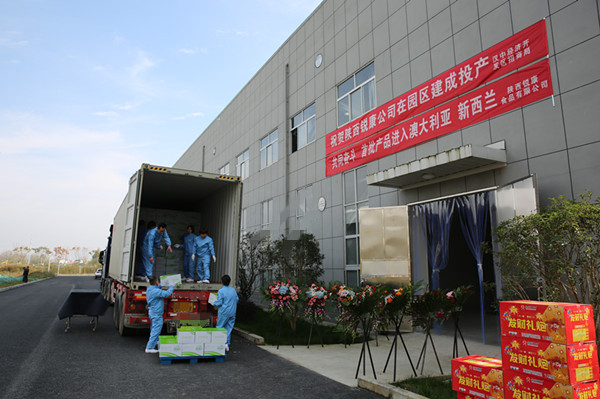 汉中经开区园区企业首批产品出口澳大利亚