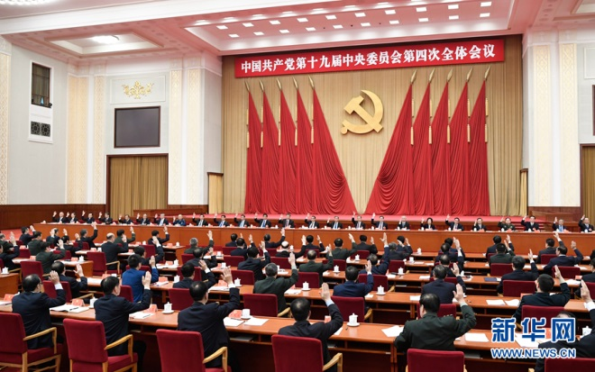 【外媒看中国】中共十九届四中全会聚焦国家治理现代化 为世界提供中国方案