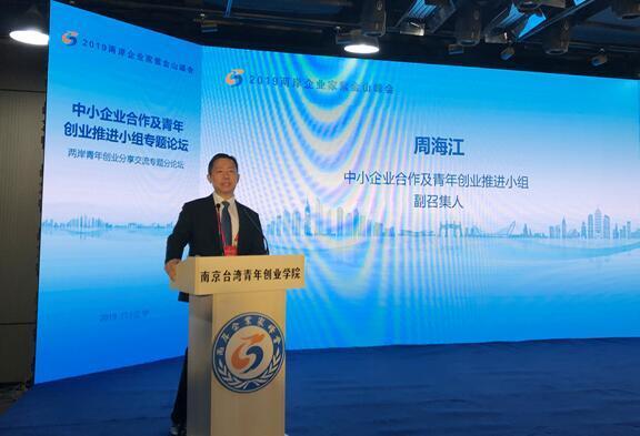 周海江:大陆市场为两岸青年创业提供了巨大空间