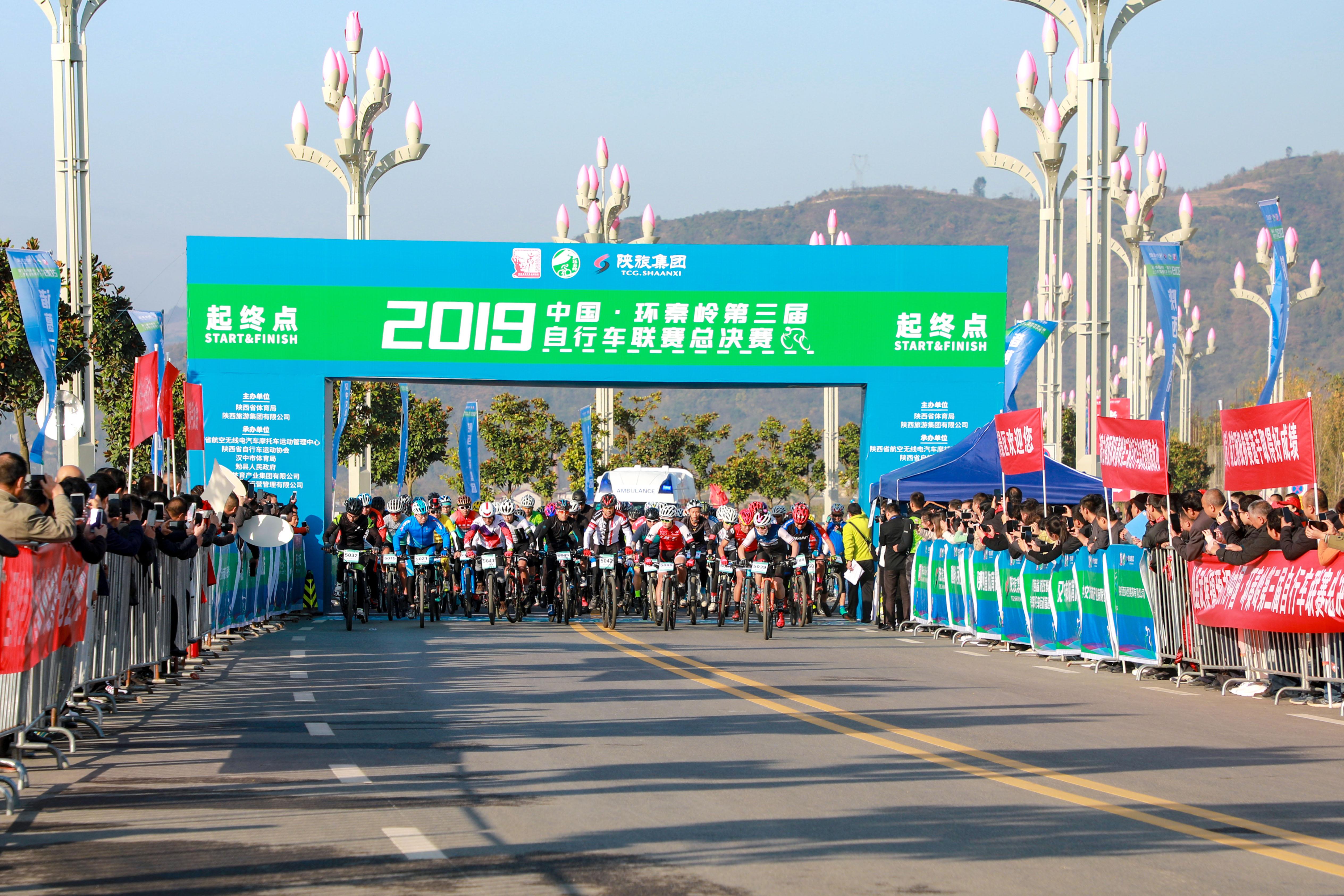2019中国•环秦岭第三届自行车联赛(总决赛)在勉县完美收官