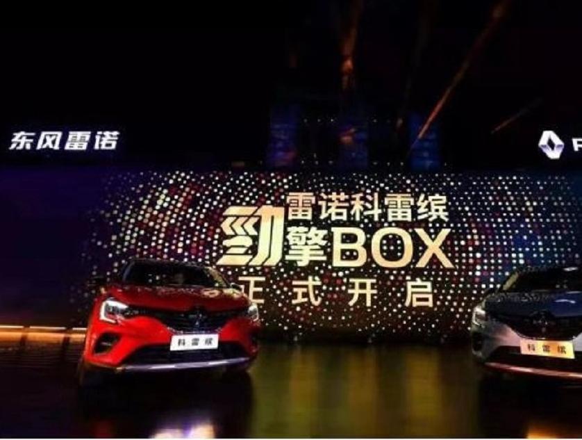 雷诺科雷缤新款汽车在汉中发布