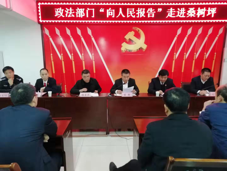 """康敏锋主任参加政法部门""""向人民报告""""走进桑树坪活动"""