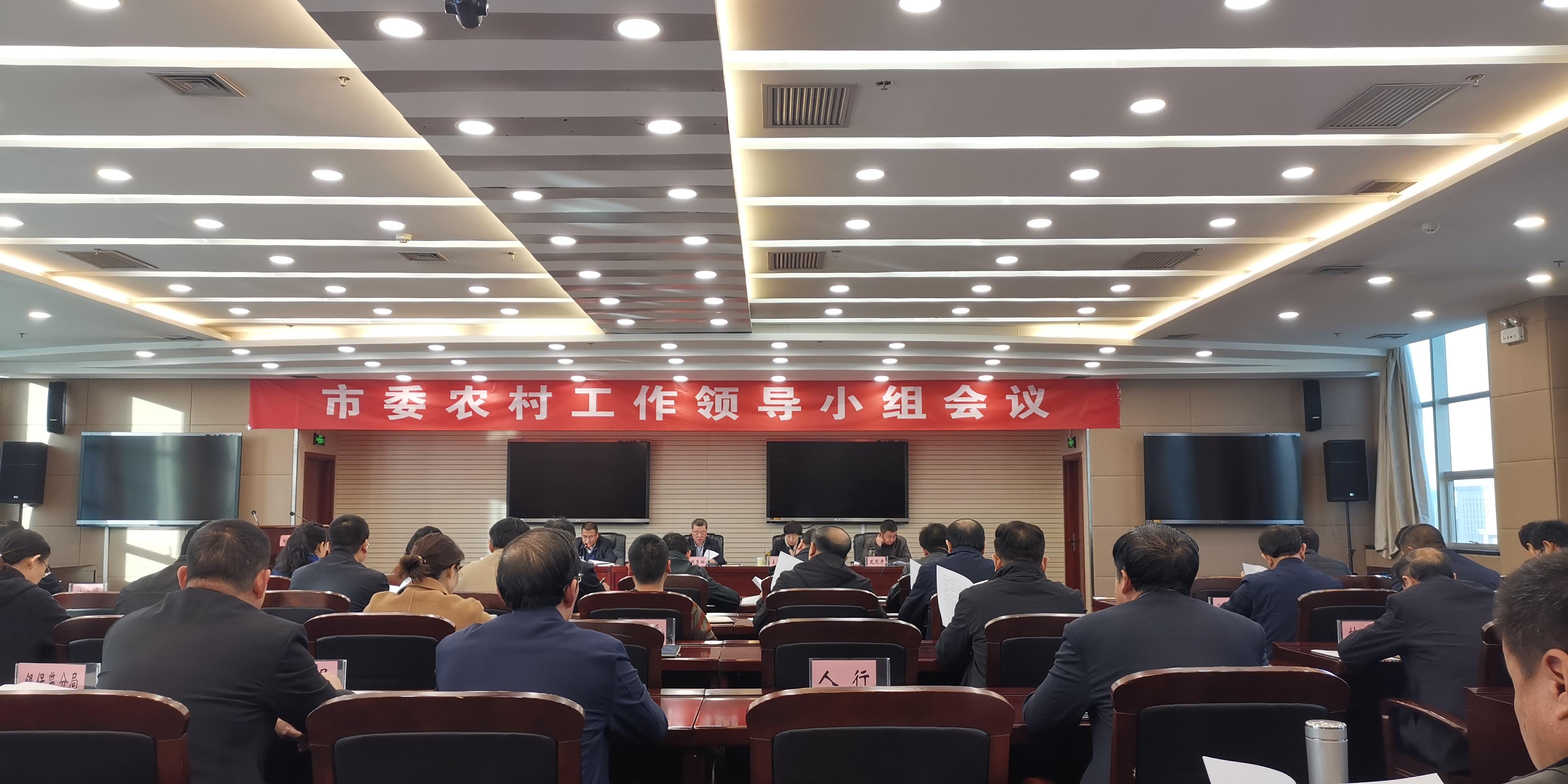 榆林召开市委农村工作领导小组会议